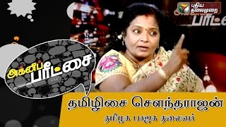 Tamilisai Soundararajan in Agni paritchai Promo 10-10-2015 | Puthiyathalaimurai TV | BJP's state unit president Tamilisai Soundararajan in Agni paritchai spl interview promo youtube video 10th october 2015
