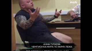 Туапсе Анна Тураева.У чемпионки мира по жиму лёжа отжали туфли гуччи