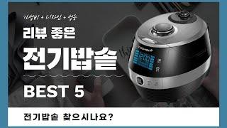 전기밥솥 찾으시나요? 상품리뷰기반 전기밥솥 추천 BES…