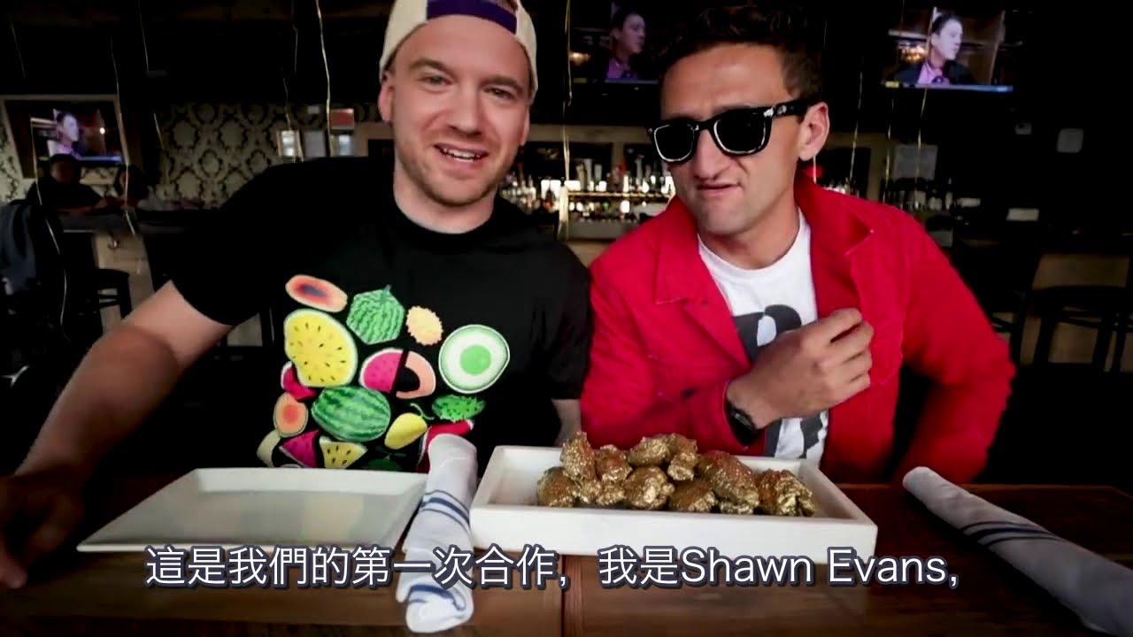 [中文字幕]【我吃了$1000美金的黃金雞翅】I ate $1000 GOLD CHICKEN WINGS!--2018/05/10 Casey Neistat - YouTube