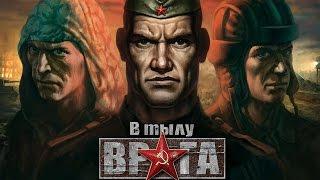Игромания-Flashback: В тылу врага (2004)