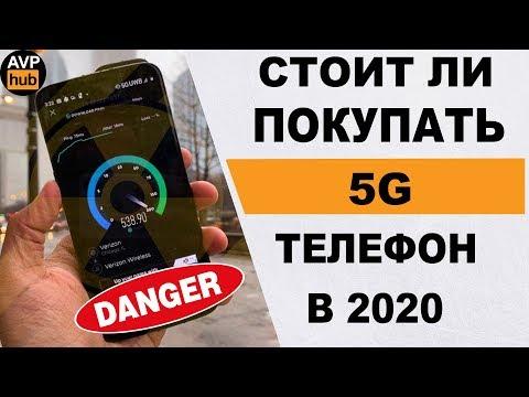 Стоит ли покупать телефон с 5G в России? Сеть 5g вред и польза