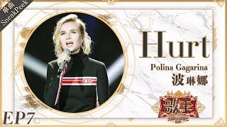 波琳娜 Polina Gagarina《Hurt》《歌手2019》EP7 歌手单曲SNEAK PEEK【湖南卫视官方HD】