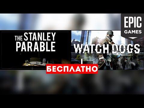 Миниобзор на игры The Stanley Parable и Watch Dogs.Бесплатная раздача.