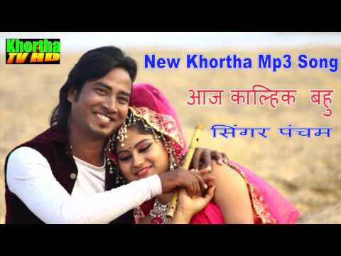 New Khortha Mp3 Video Song || आज काल्हिक बहु केर स्टाइल
