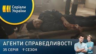 Смертельна зрада   Агенти справедливості   Сезон 9