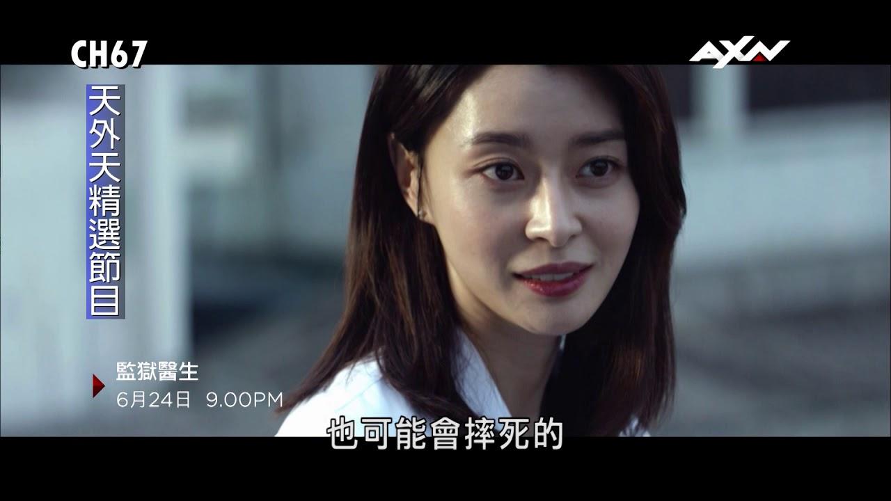 [本月推薦] 202006 CH67 AXN.6月強檔韓劇 - 監獄醫生 - YouTube