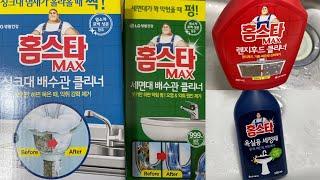가스레인지 후드 청소 & 욕실청소 & 배…