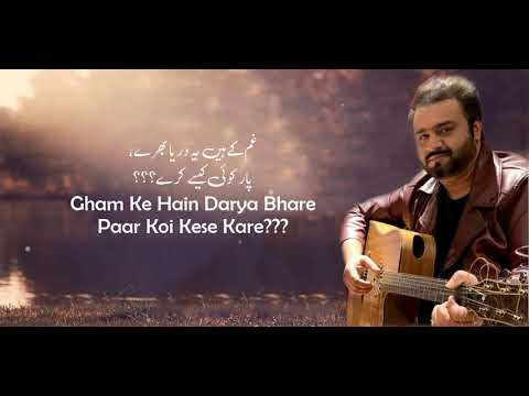 Dar Khuda Say Ost ( Lyrics ) | Sahir Ali Bagga | Imran Abbas | Sana Javed