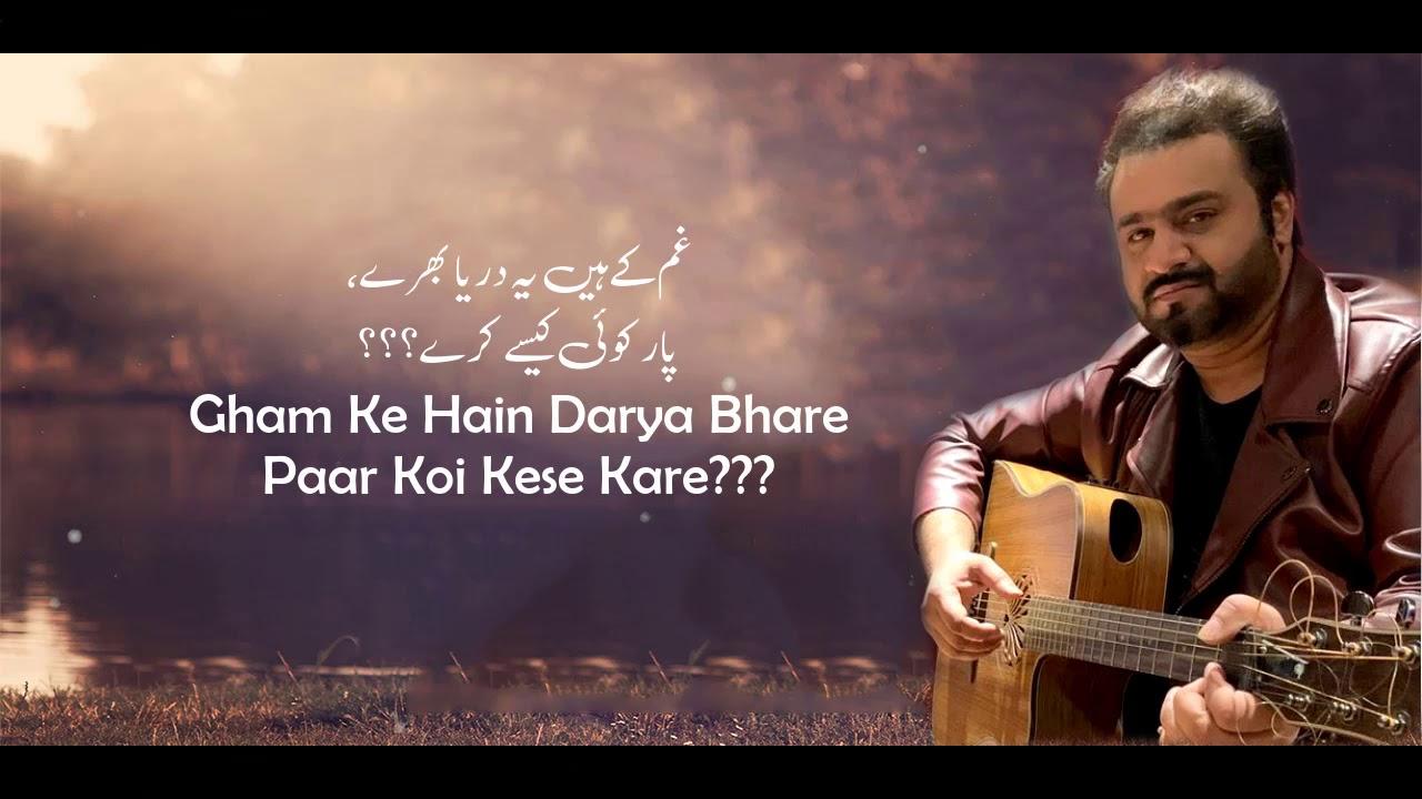 Download Dar Khuda Say Ost ( Lyrics )   Sahir Ali Bagga   Imran Abbas   Sana Javed
