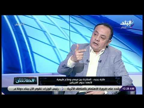 طارق يحيي : ريال مدريد كان يحتاج لاعب بقدرات محمد صلاح بديلا لكرستيانو