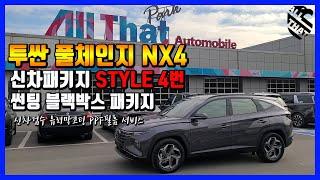 투싼풀체인지 NX4 신차패키지 스타일4번 고급썬팅과 블…