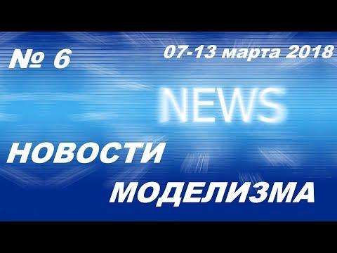Новости моделизма (07 марта -13 марта 2018) расширенный выпуск Model News № 6
