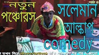 New Alkap Slaman (part 3) Joy Guru Opera | pancharas gaan | gajon comedy | Jatra comedy