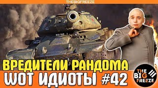 WOT ИДИОТЫ #42 | Вредители рандома [WORLD OF TANKS]
