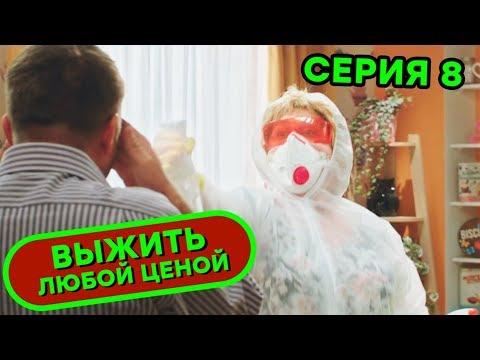 Выжить любой ценой - 8 серия   🤣 КОМЕДИЯ - Сериал 2019   ЮМОР ICTV