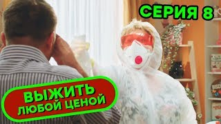 Выжить любой ценой - 8 серия | 🤣 КОМЕДИЯ - Сериал 2019 | ЮМОР ICTV