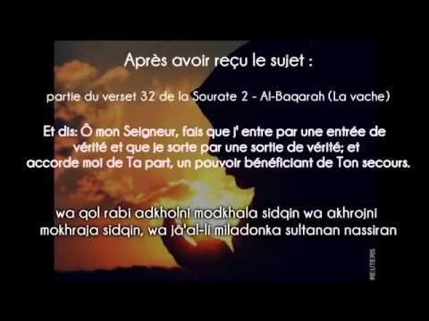 Extrêmement Rappels et Conseils pour les Examens, Invocations (Dou'a). - YouTube OF72