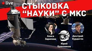 """Cтыковка МЛМ """"Наука"""" с МКС, Роскосмос"""