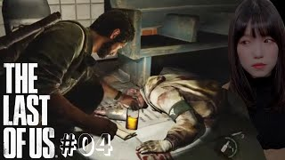 【TLOU】The Last Of Us 初見プレイ#04