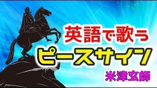 本家様: 米津玄師 MV「ピースサイン」 https://www.youtube.com/watch?...
