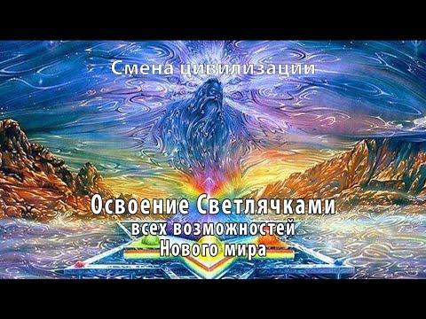🔴 Смена цивилизации: Освоение Светлячками всех возможностей Нового мира
