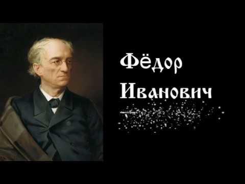 Изображение предпросмотра прочтения – ИванЦейко читает произведение «Чародейкою Зимою…» Ф.И.Тютчева