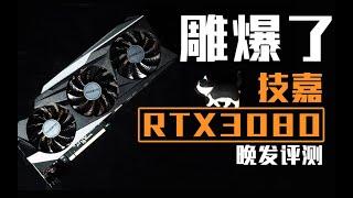 【Fun科技】RTX3080值得买吗?技嘉RTX 3080 GAMING OC魔鹰晚发测评!