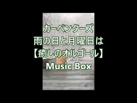 カーペンターズ 雨の日と月曜日は 【オルゴール simple Ver.】 Music Box