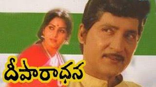 Deepaaradhana    Telugu Full Movie    Sobhan Babu, Jayapradha, Mohan Babu, Murali Mohan
