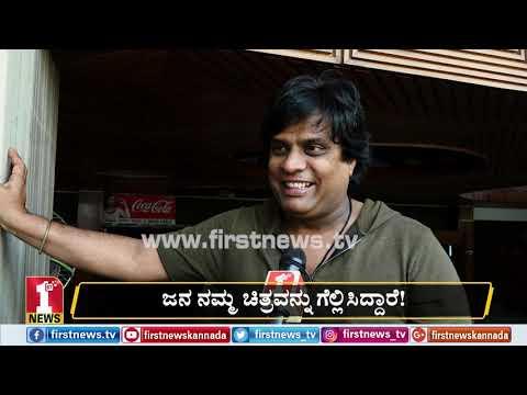 ಜನ ನಮ್ಮ ಚಿತ್ರವನ್ನು ಗೆಲ್ಲಿಸಿದ್ದಾರೆ..! | Yogi, Costume Designer | Movie KGF