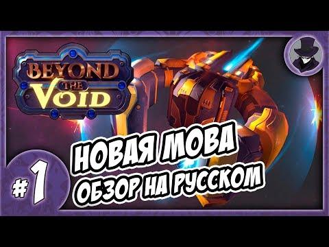 видео: beyond the void #1 | НОВАЯ moba | ОБЗОР И ПЕРВЫЙ ВЗГЛЯД
