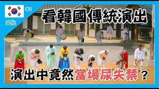 【韓國|安東】深度韓國旅行 帶你去看河回村的假面舞!