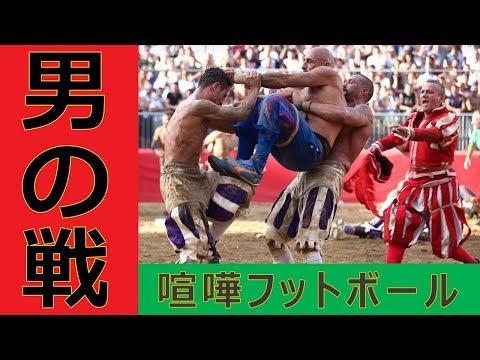 【激アツ】男の中の男戦い!! イタリア伝統古式フットボールのスピード感溢れる大熱戦を観よ!!【喧嘩フットボール】