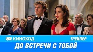 До встречи с тобой (2016) — Русский трейлер
