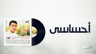 Mostafa Kamel A7sasy /مصطفى كامل أحساسى