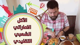 الأكل الاماراتي الشعبي التقليدي