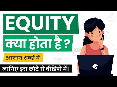 What is Equity in investing? Equity Kya Hota Hai? Simple Explanation in Hindi | Equity Markets
