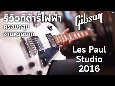 🔥รีวิวกีต้าร์ไฟฟ้า🔥 | Gibson Les Paul Studio 2016 T By มีนเนี่ยน