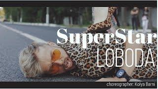 Loboda - SuperStar  | choreographer: Kolya Barni