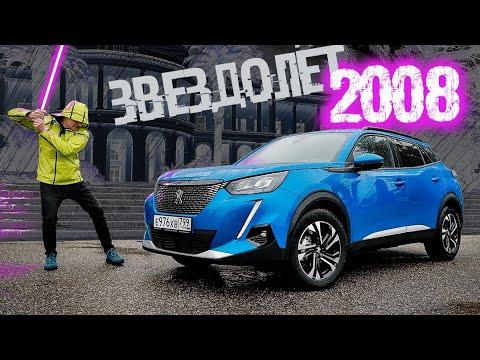 НОВЫЙ Peugeot 2008: ЛУЧШИЙ В МИРЕ Мотор, 3D-Приборка, Гуманный Ценник. Обзор и Тест-Драйв.