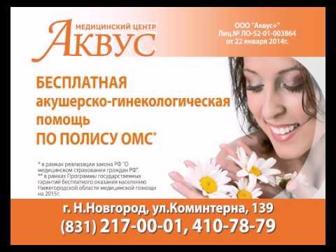 Медицинский центр Аквус. Бесплатная акушерско-гинекологическая помощь по полису ОМС.