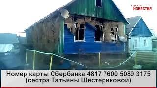 Курская область. Погорельцам из Суджанского района требуется помощь
