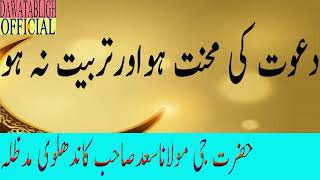 Maulanasaadsahab Dawattabligh Bayan Subscribe | Asdela