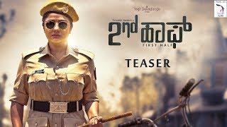 2nd Half Teaser | Priyanka Upendra, Niranjan, Surabhi Santosh | Women