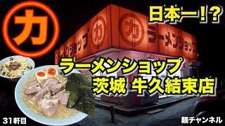 麺チャンネルのYGです。 ご視聴ありがとうございます。 チャンネル登録...