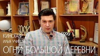 Кинотавр 27 | Илья Учитель о фильме «Огни большой деревни»