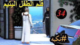 سلسلة -فلم الطفل اليتيم #34| زوجة سعد تطرده من البيت بسبب عمر  #نكبه