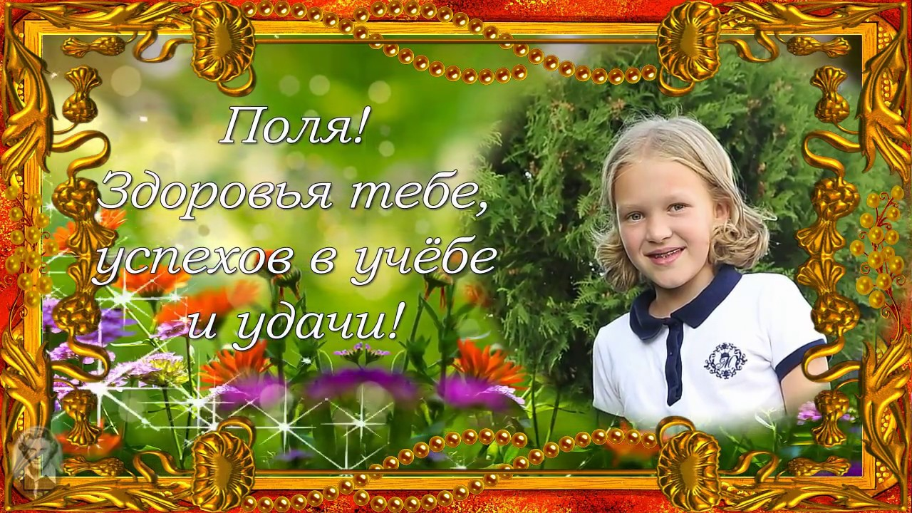 День рождения поздравления внучке 10 лет