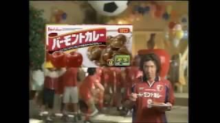 ハウス食品 バーモントカレー CM(2000年)平瀬智行